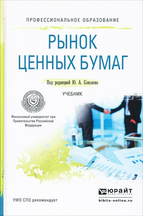 Ю. А. Соколов Рынок ценных бумаг. Учебник рынок ценных бумаг