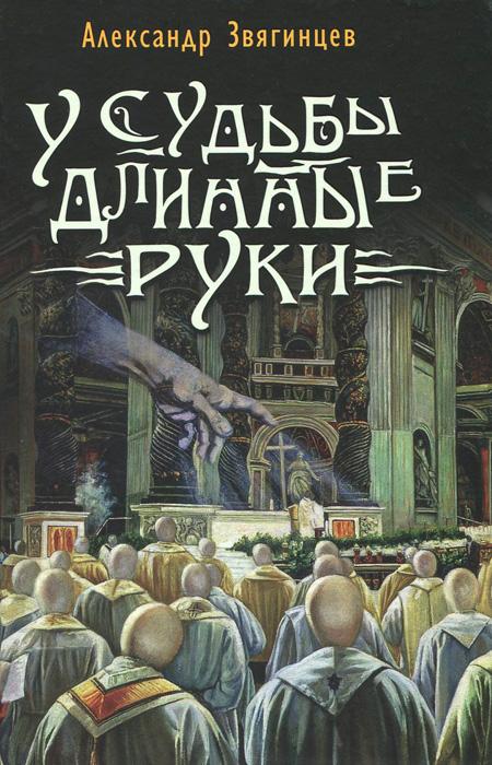 Александр Звягинцев У судьбы длинные руки что можно в дьюти фри в домодедово