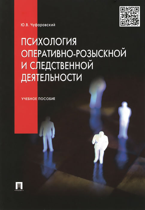 Психология оперативно-розыскной и следственной деятельности. Учебное пособие