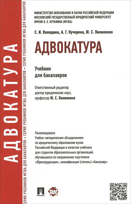 С. И. Володина, А. Г. Кучерена, Ю. Пилипенко Адвокатура. Учебник