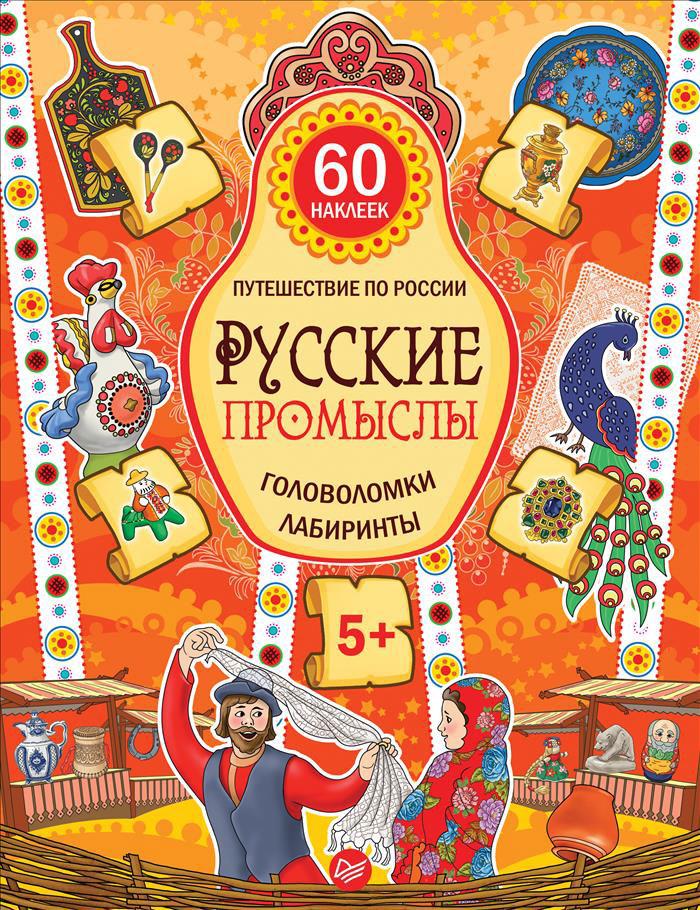 М. Костюченко Русские промыслы. Головоломки, лабиринты (+ многоразовые наклейки) цена