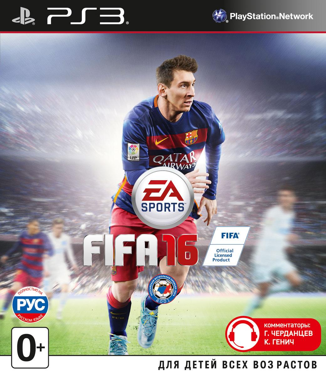 Zakazat.ru FIFA 16 (PS3)