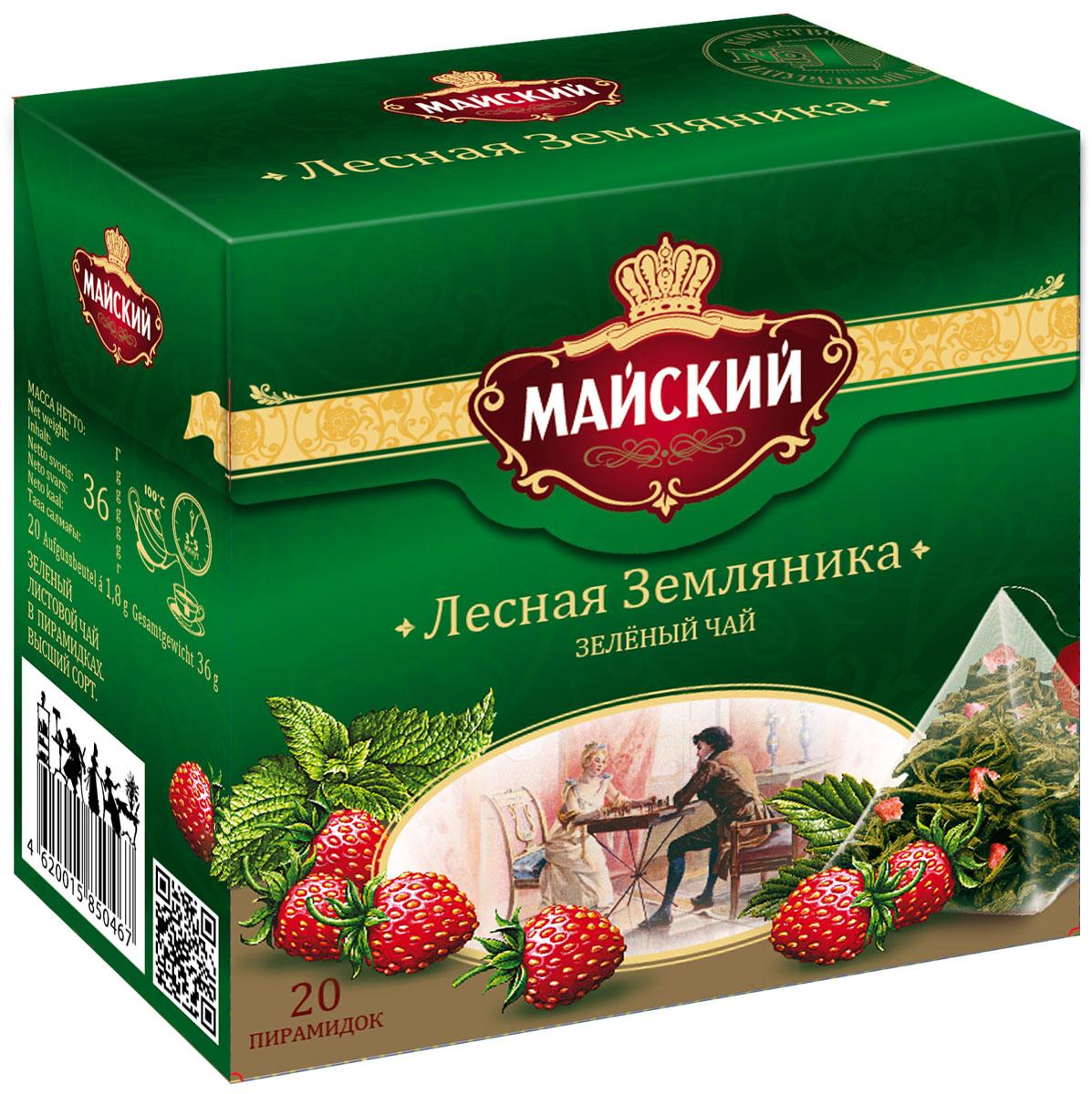 Майский Лесная земляника зеленый чай в пирамидках, 20 шт куплю дом в поселке майский белгородский район