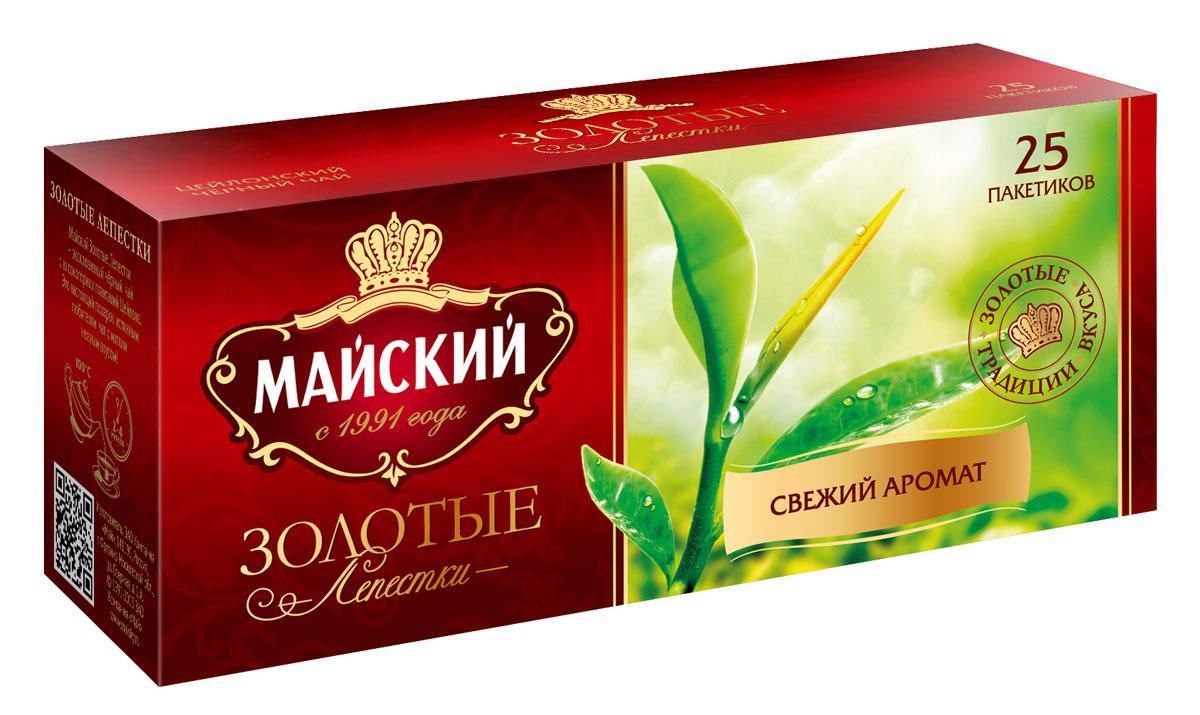 Майский Золотые Лепестки черный чай в пакетиках, 25 шт110425Майский Золотые Лепестки - эксклюзивный черный чай с высокогорных плантаций Цейлона, обладает мягким вкусом и тонким цветочным ароматом.