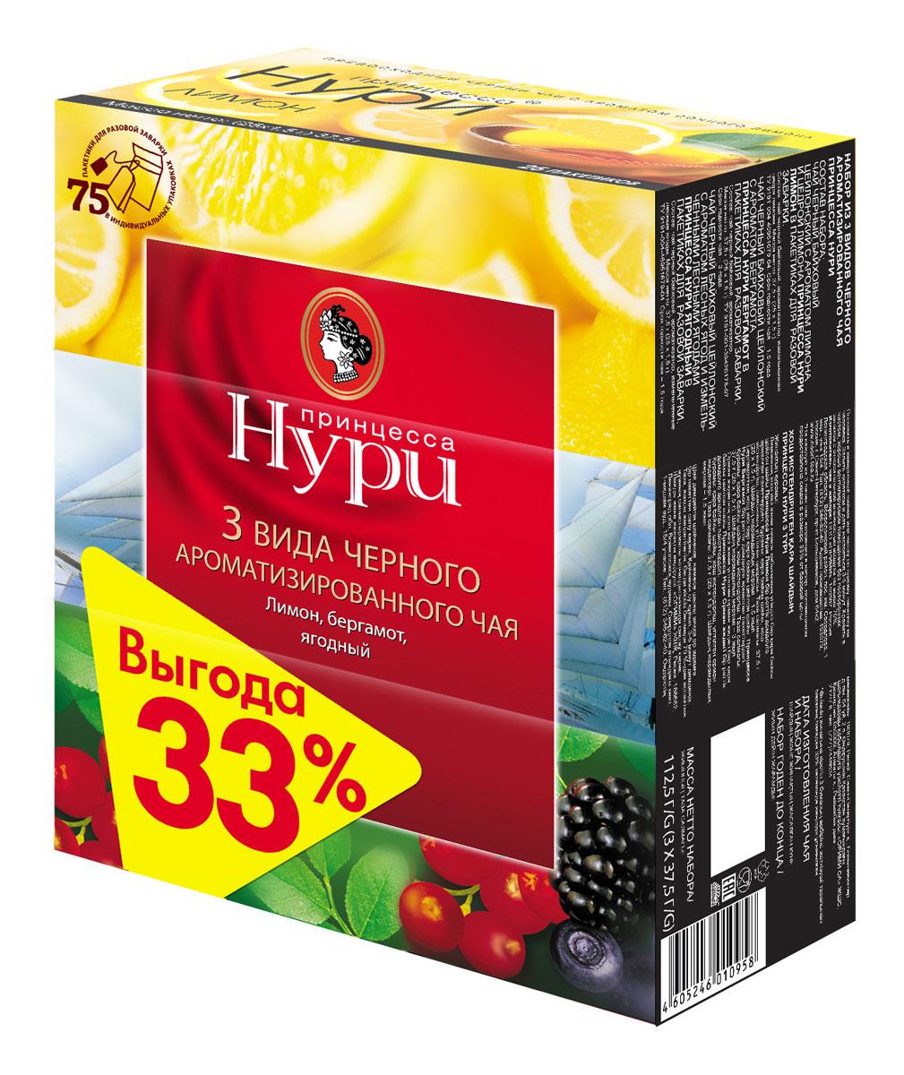 Принцесса Нури черный чай в пакетиках, 75 шт (3 вида чая по 25 шт)1095-08Набор ароматизированного черного чая Принцесса Нури с лесными ягодами, бергамотом и лимоном. Превосходный цейлонский чай в сочетании с различными вкусами подарит незабываемые ощущения.