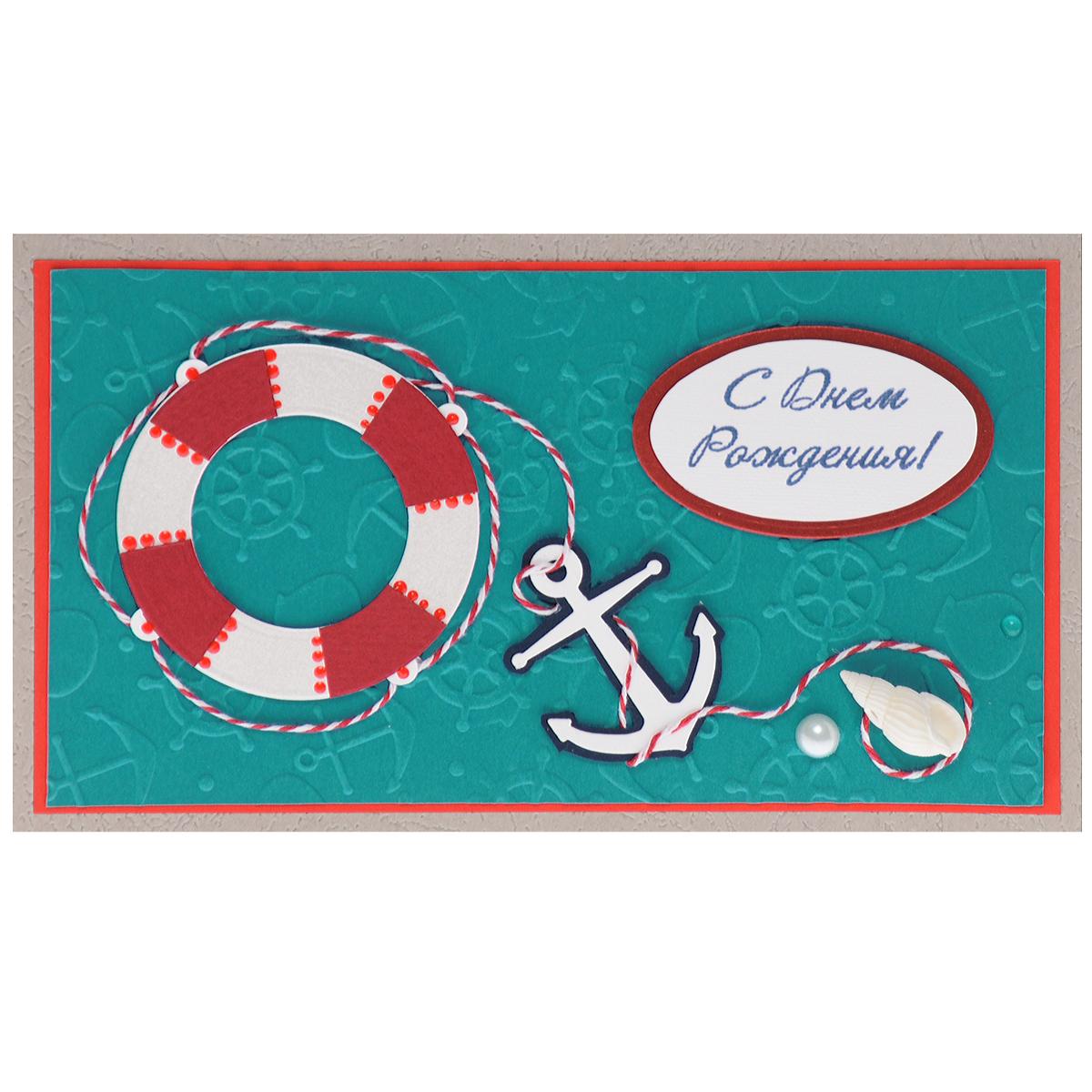 Открытка-конверт С Днем Рождения!. Студия Тетя Роза. ОМ-0035ОМ-0035Открытка выполнена из высокохудожественного картона, украшена аппликацией в виде якоря и спасательного круга, а также морской ракушкой. Может стать как прекрасным дополнением к вашему подарку, так и самостоятельным подарком, так как открытка одновременно является и конвертом, в который вы можете вложить ваш денежный подарок или подарочный сертификат, или же просто написать ваши пожелания на вкладыше.Открытки ручной работы от студии Тетя Роза отличаются своим неповторимым и ярким стилем. Каждая уникальна и выполнена вручную мастерами студии. Открытка упакована в пакетик для сохранности. Обращаем ваше внимание на то, что открытка может незначительно отличаться от представленной на фото.