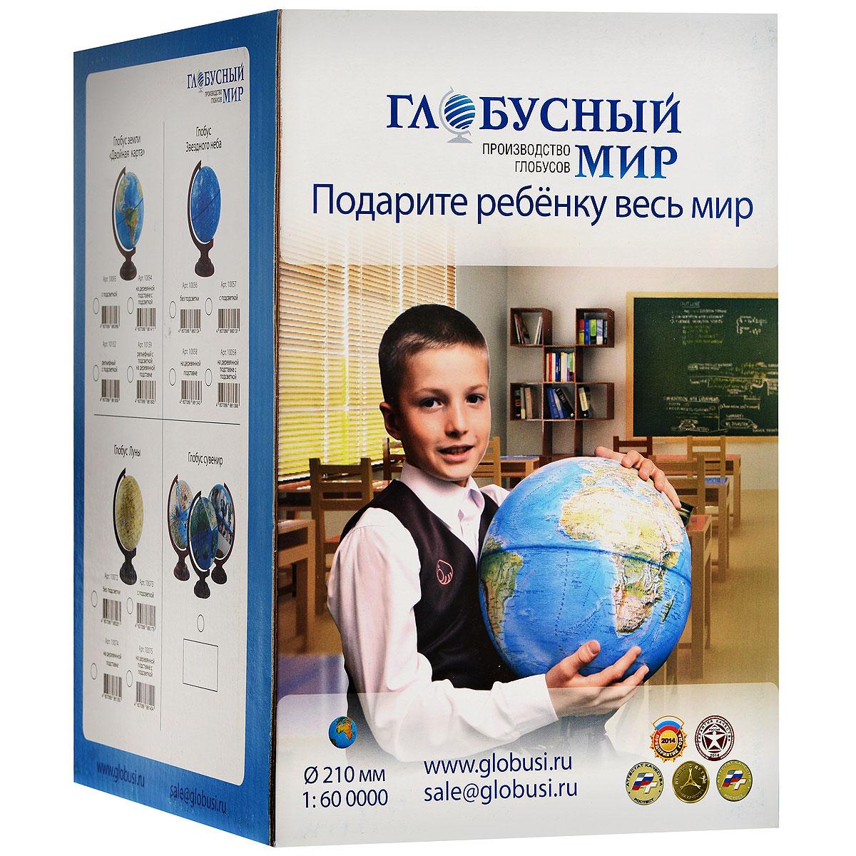 Глобусный мир Ландшафтный глобус, диаметр 21 см, на деревянной подставке Глобусный мир