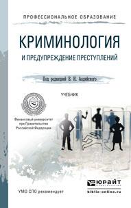 Криминология и предупреждение преступлений. Учебник