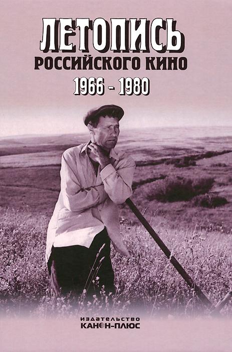 Летопись Российского кино. 1966-1980 летопись российского кино 1930 1945