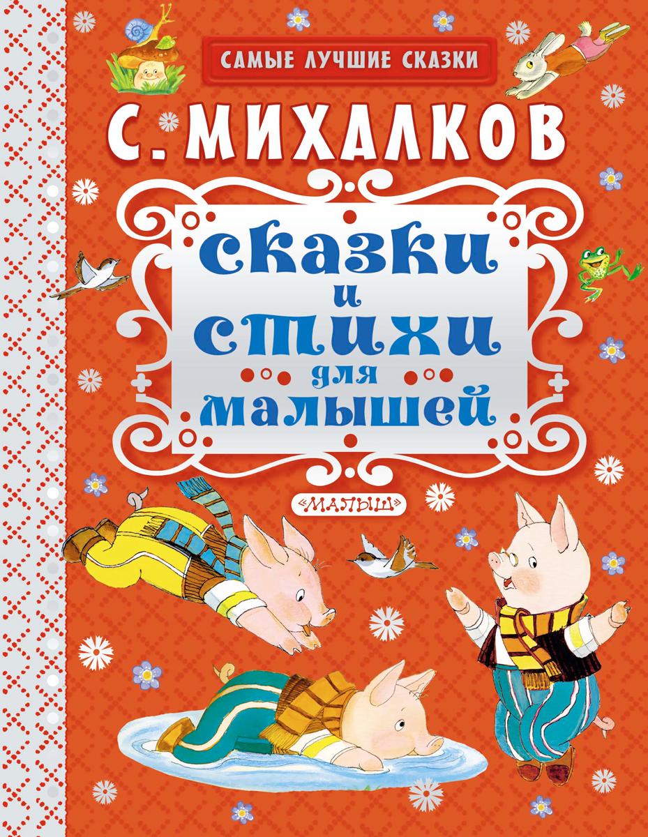 Купить Сказки и стихи для малышей