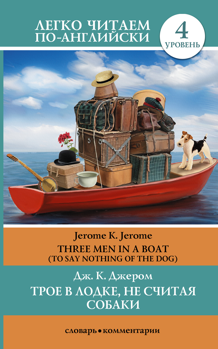 Jerome K. Jerome There Men in a Boat (To Say Nothing of the Dog) / Трое в лодке, не считая собаки. Уровень 4 three men in a boat cd