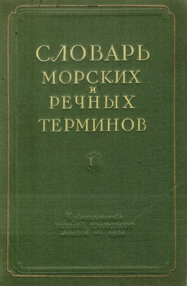 Словарь морских и речных терминов. Том 1. А - М