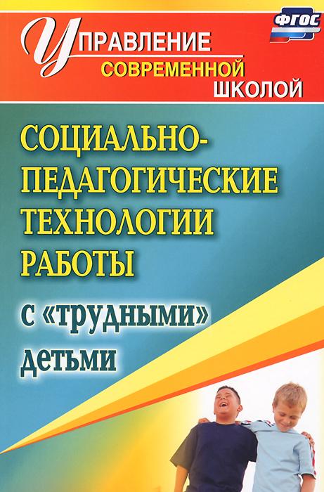 М. А. Павлова Социально-педагогические технологии работы с трудными детьми