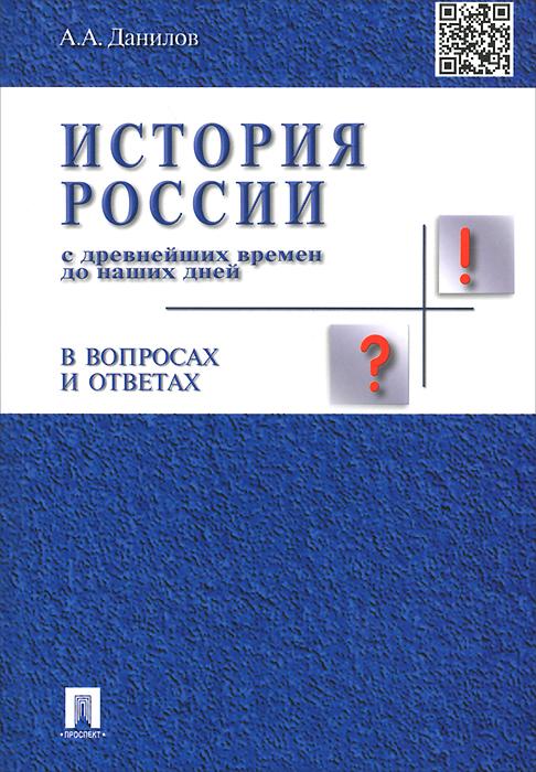 История России с древнейших времен до наших дней. В вопросах и ответах