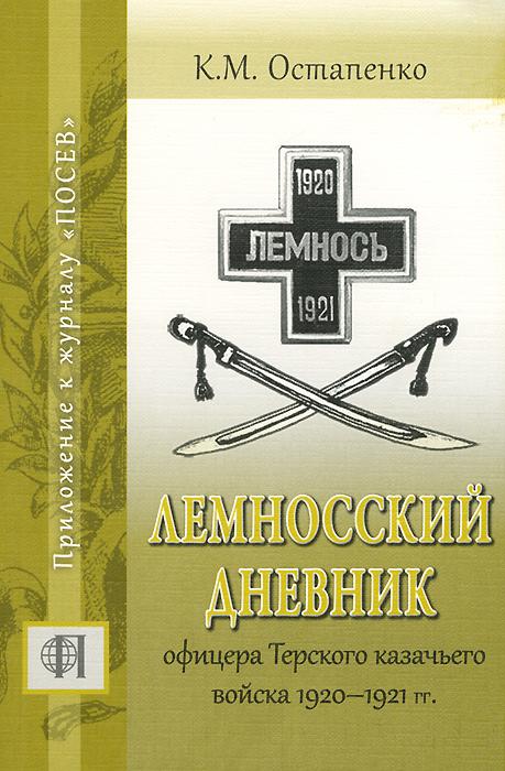 Лемносский дневник офицера Терского казачьего войска 1920 - 1921 гг.