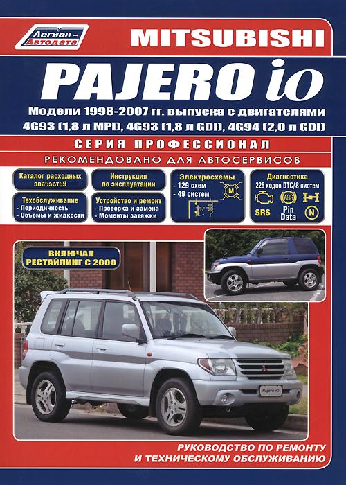 Mitsubishi Pajero io. Модели 1998-2007 гг. выпуска с двигателями 4G93 (1,8 л MPI), 4G93 (1,8 л GDI), 4G94 (2,0 л GDI). Руководство по ремонту и техническому обслуживанию