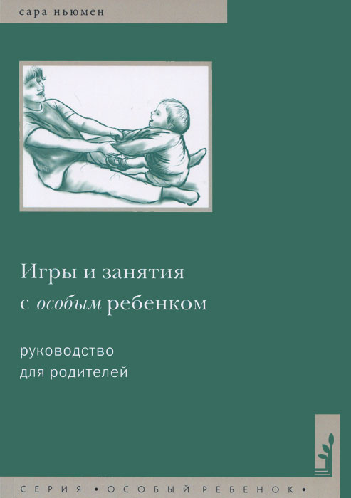 Обложка книги Игры и занятия с особым ребенком. Руководство для родителей
