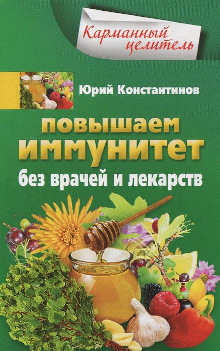 Повышаем иммунитет без врачей и лекарств. Юрий Константинов