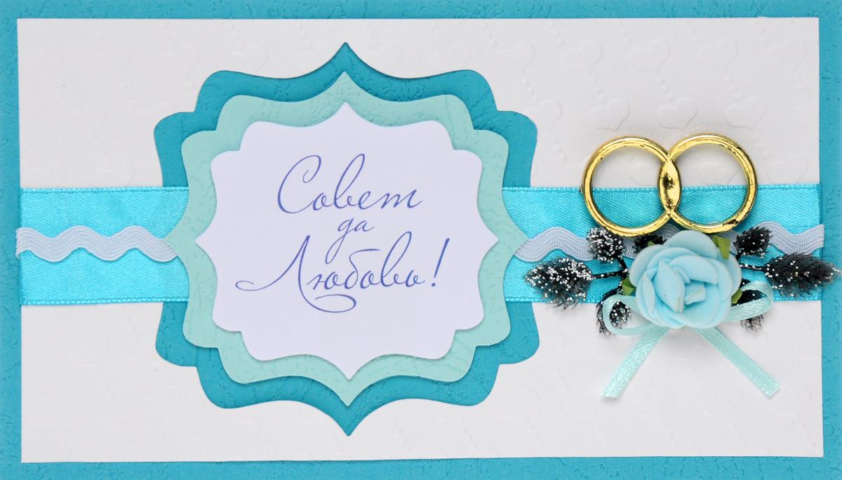 Открытка-конверт Совет да Любовь!. Студия Тетя Роза. ОСВ-0004ОСВ-0004 бирюзаОткрытка выполнена из высокохудожественного картона, украшена декоративными элементами в виде цветка и обручальных колец. Может стать как прекрасным дополнением к вашему подарку, так и самостоятельным подарком, так как открытка одновременно является и конвертом, в который вы можете вложить ваш денежный подарок или подарочный сертификат, или же просто написать ваши пожелания на вкладыше.Открытки ручной работы от студии Тетя Роза отличаются своим неповторимым и ярким стилем. Каждая уникальна и выполнена вручную мастерами студии. Открытка упакована в пакетик для сохранности. Обращаем ваше внимание на то, что открытка может незначительно отличаться от представленной на фото.