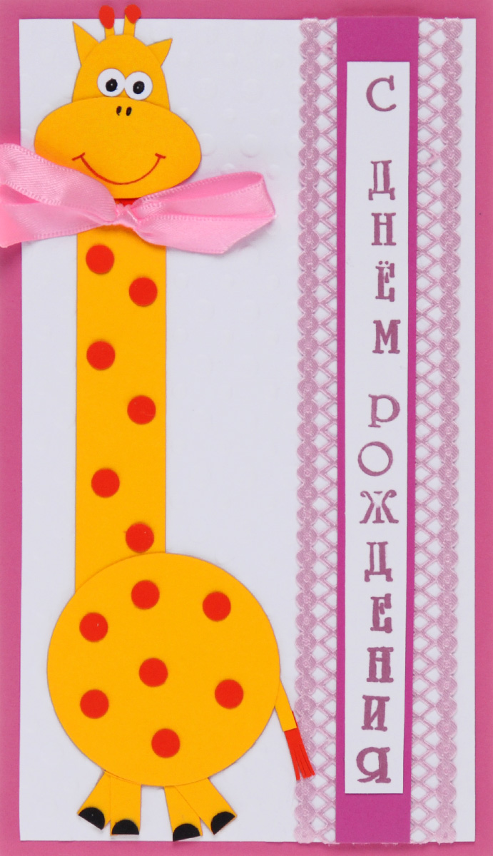 Открытка-конверт С Днем Рождения!. Студия Тетя Роза. ОД-0005ОД-0005Открытка выполнена из высокохудожественного картона, украшена декоративными элементами в виде жирафа с бантиком. Может стать как прекрасным дополнением к вашему подарку, так и самостоятельным подарком, так как открытка одновременно является и конвертом, в который вы можете вложить ваш денежный подарок или подарочный сертификат, или же просто написать ваши пожелания на вкладыше.Открытки ручной работы от студии Тетя Роза отличаются своим неповторимым и ярким стилем. Каждая уникальна и выполнена вручную мастерами студии. Открытка упакована в пакетик для сохранности. Обращаем ваше внимание на то, что открытка может незначительно отличаться от представленной на фото.