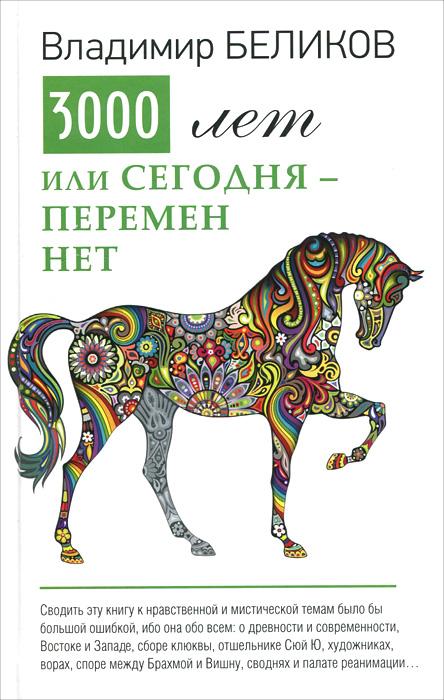 Владимир Беликов Три тысячи лет, или Сегодня - перемен нет