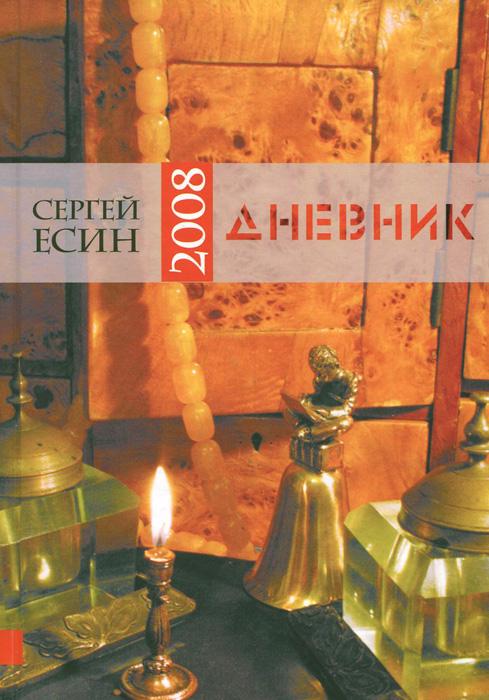 Сергей Есин Дневник-2008 фронтовой дневник дневник рассказы