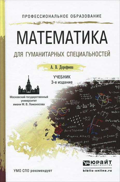 А. В. Дорофеева Математика для гуманитарных специальностей. Учебник книги иг весь сакральное значение чисел духовные истины на языке математики