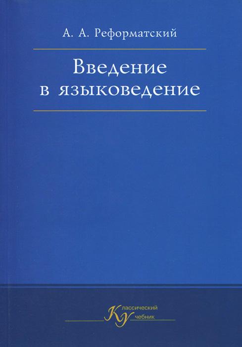 А. А. Реформатский Введение в языковедение. Учебник введение в объективистскую эпистемологию
