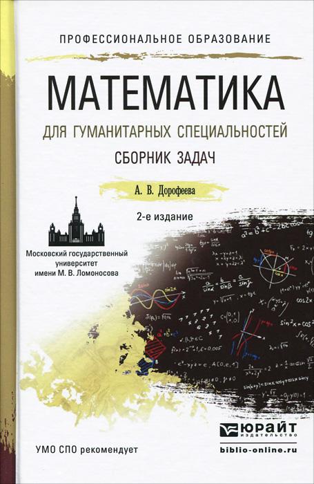 Математика для гуманитарных специальностей. Сборник задач