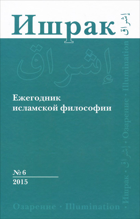 Ишрак. Ежегодник исламской философии, №6, 2015 / Ishraq: Islamic Philosophy Yearbook, №6, 2015 islamic banking efficiency