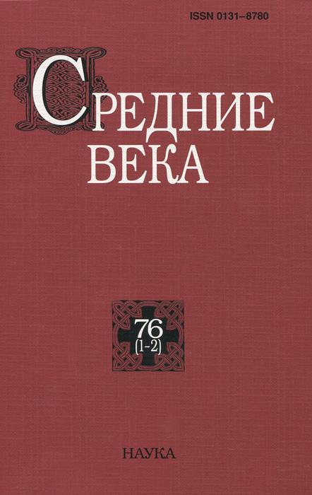 Средние века. Исследования по истории Средневековья и раннего Нового времени. Выпуск 76(1-2)