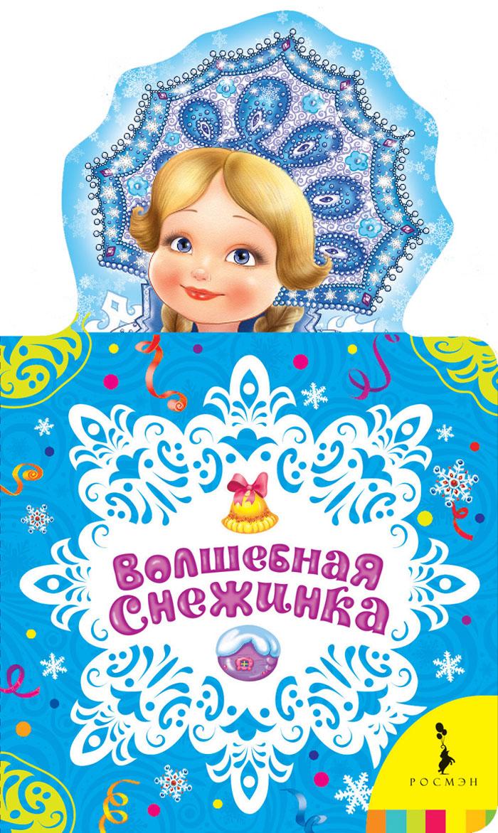 Волшебная снежинка волшебная книга моих пожеланий к новому году