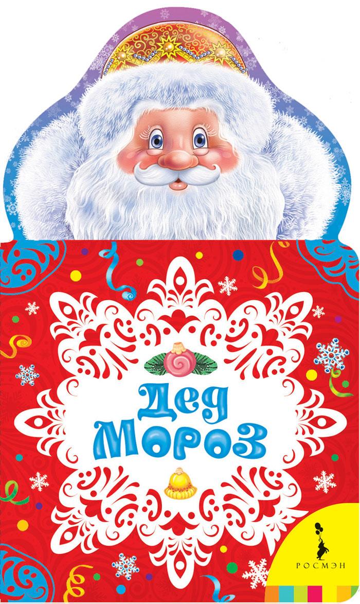 Zakazat.ru: Дед Мороз