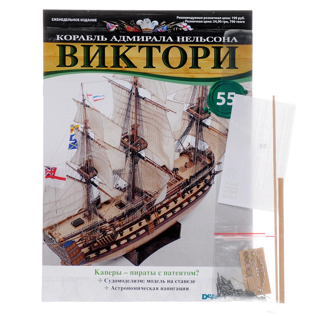 Журнал Корабль Адмирала Нельсона Виктори №55
