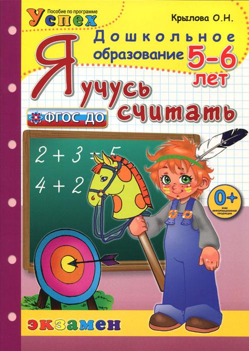 О. Н. Крылова Я учусь считать. 5-6 лет крылова о я учусь читать 6 лет