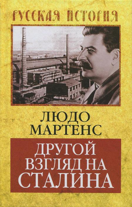 Людо Мартенс Другой взгляд на Сталина