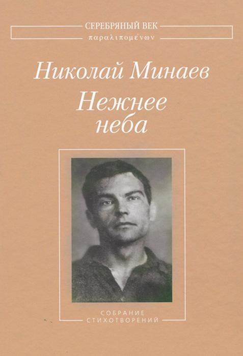 Николай Минаев