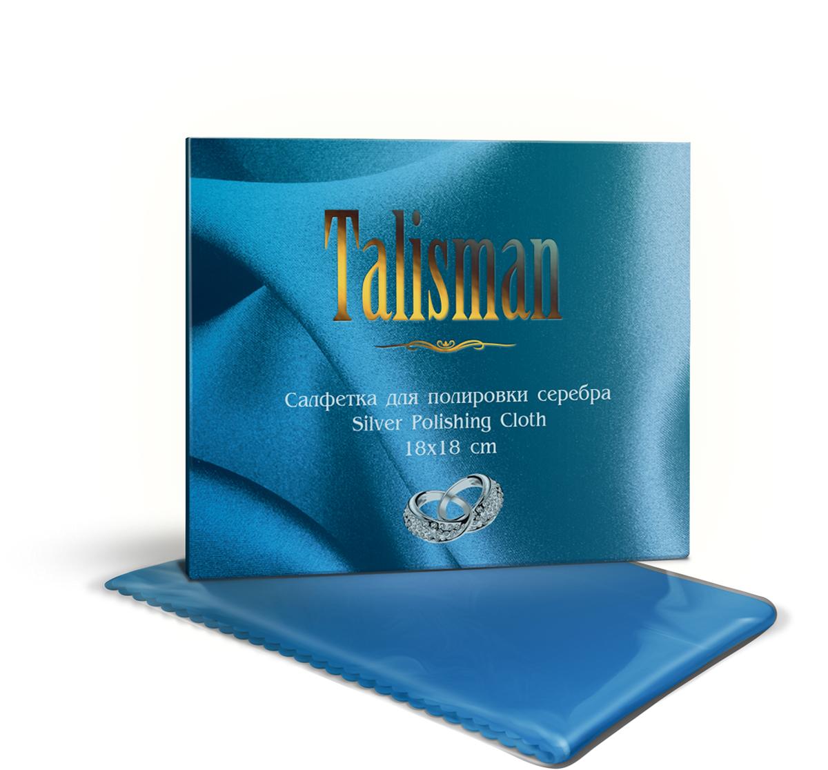 Салфетка для полировки серебра Talisman, 18 x 18 смТ243214Салфетка для полировки и придания зеркального блеска ювелирным украшениям из серебра. Проста и удобна в применении.