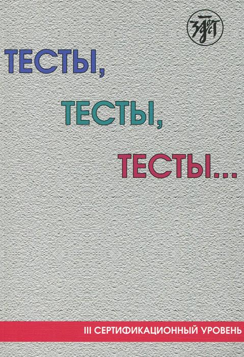 Т. И. Капитонова, И. И. Баранова, О. М. Никитина Тесты, тесты, тесты... 3 сертификационный уровень. Пособие для подготовки иностранных студентов к сертификационному экзамену по лексике и грамматике