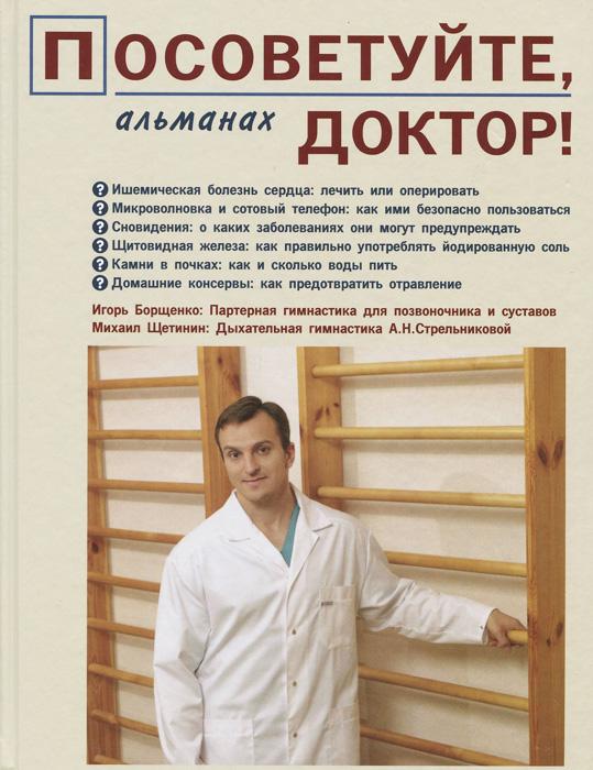 Посоветуйте, доктор! Альманах, №1, 2015 лечебная гимнастика для позвоночника