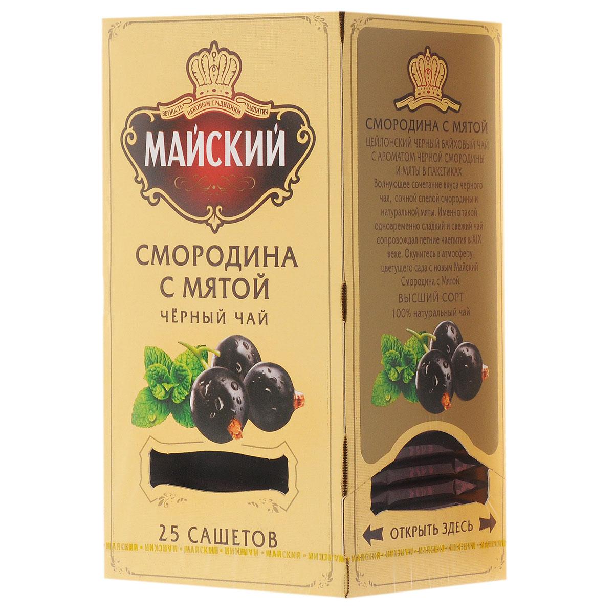 Майский Смородина с мятой черный ароматизированный чай в пакетиках, 25 шт114151Майский Смородина с мятой - это волнующее сочетание вкуса черного чая, сочной спелой смородины и натуральной мяты.