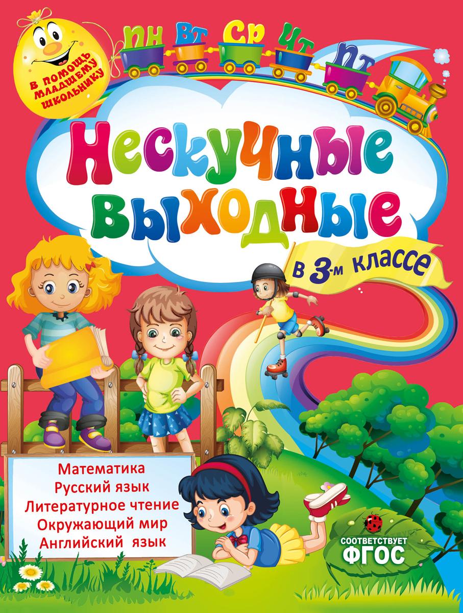 Е. В. Безкоровайная, С. А. Воронко Нескучные выходные в 3 классе