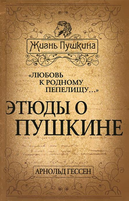 Любовь к родному пепелищу. Этюды о Пушкине происходит размеренно двигаясь