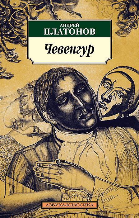 Андрей Платонов Чевенгур андрей платонов неизвестный цветок сборник