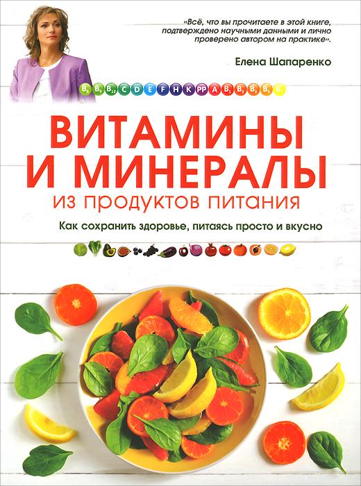 Елена Шапаренко Витамины и минералы из продуктов питания