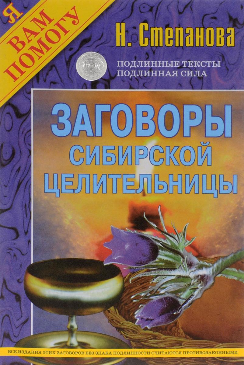 Н. Степанова Заговоры сибирской целительницы н и степанова заговоры сибирской целительницы