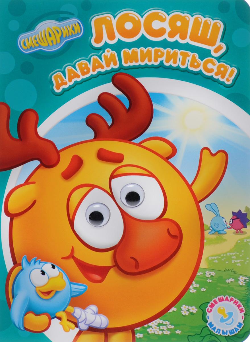 Смешарики. Лосяш, давай мириться! ISBN: 978-5-378-25315-9 смешарики малышам поехали кататься