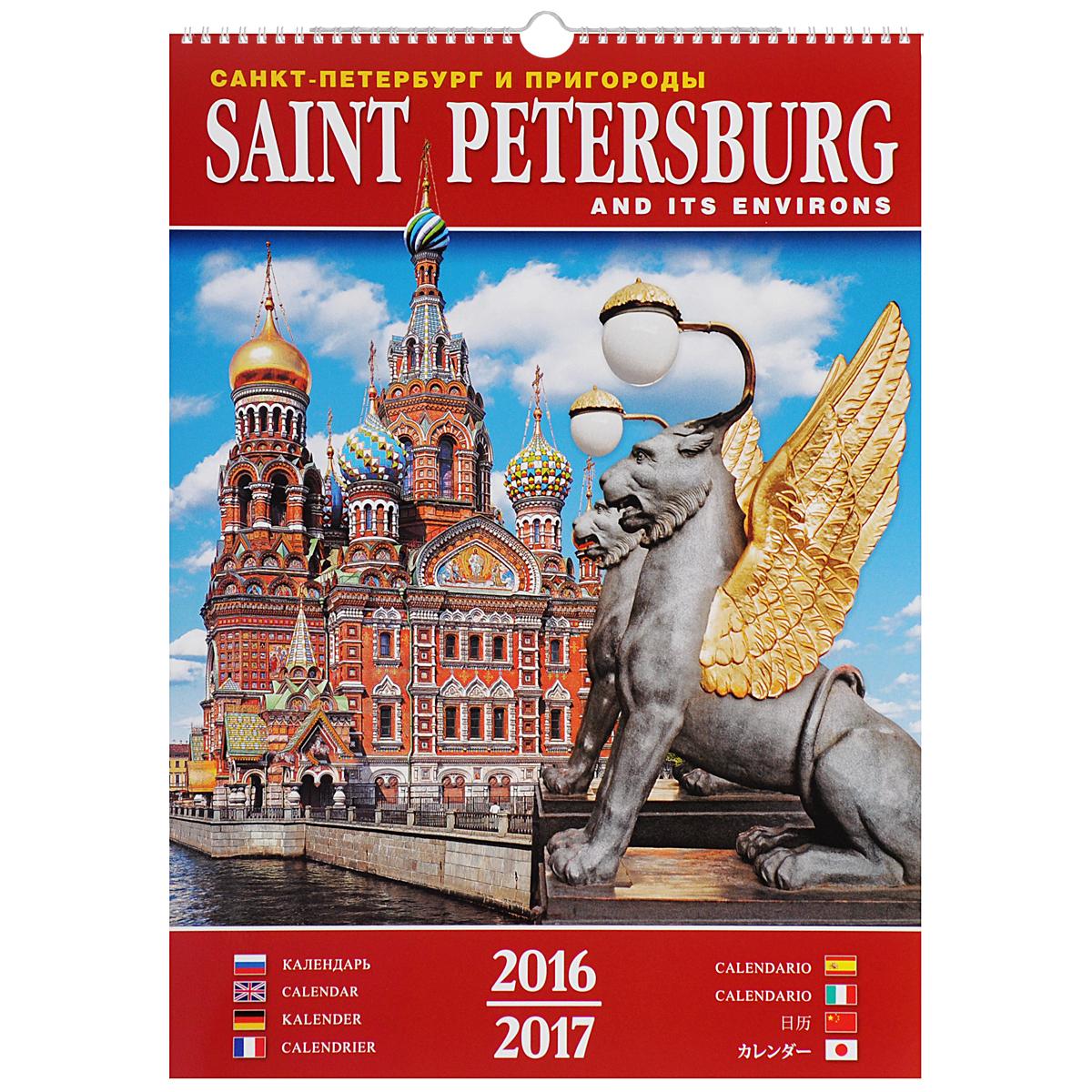 Календарь 2016-2017 (на спирали). Санкт-Петербург и пригороды / Saint Petersburg and Its Environs