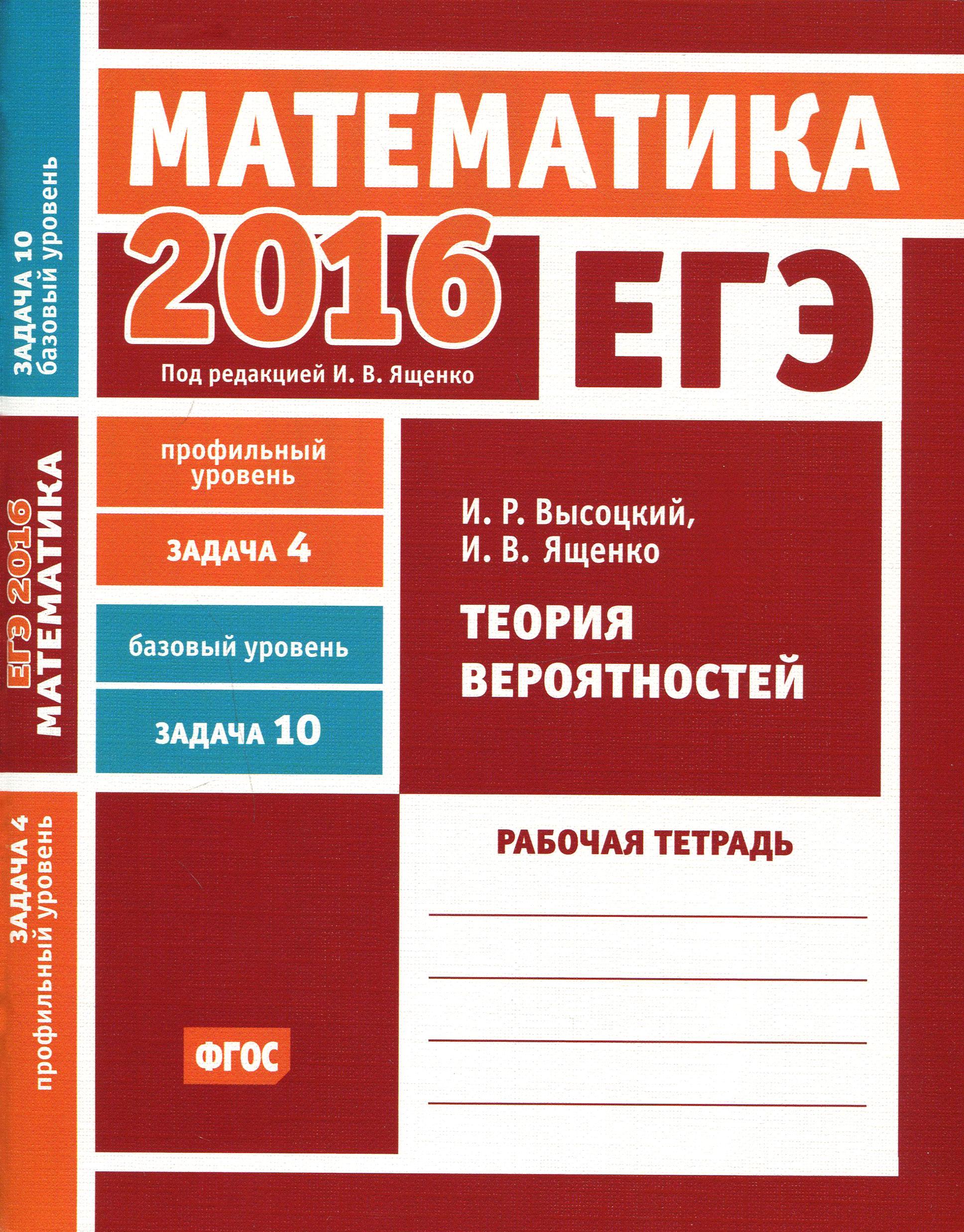 И. Р. Высоцкий, И. В. Ященко ЕГЭ 2016. Математика. Задача 4. Профильный уровень. Задача 10. Базовый уровень. Теория вероятностей. Рабочая тетрадь высоцкий