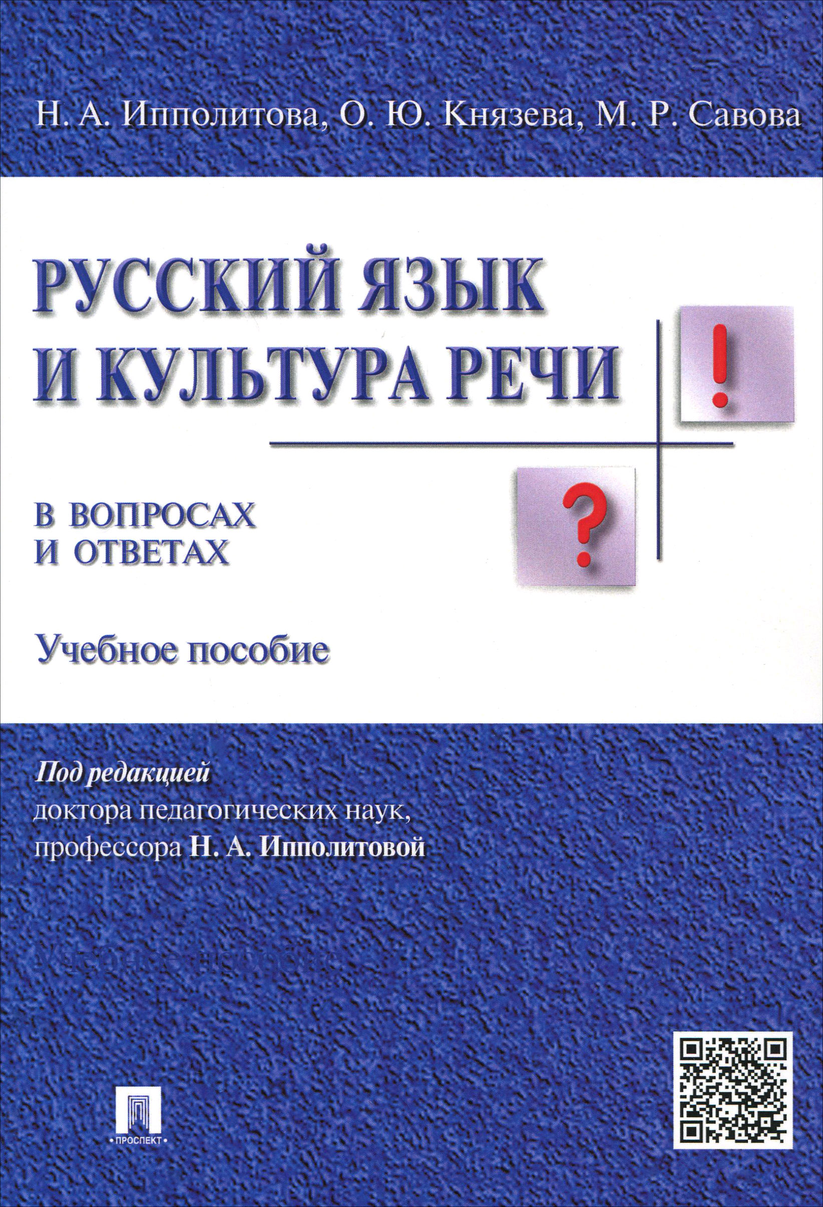 Русский язык и культура речи в вопросах и ответах. Учебное пособие